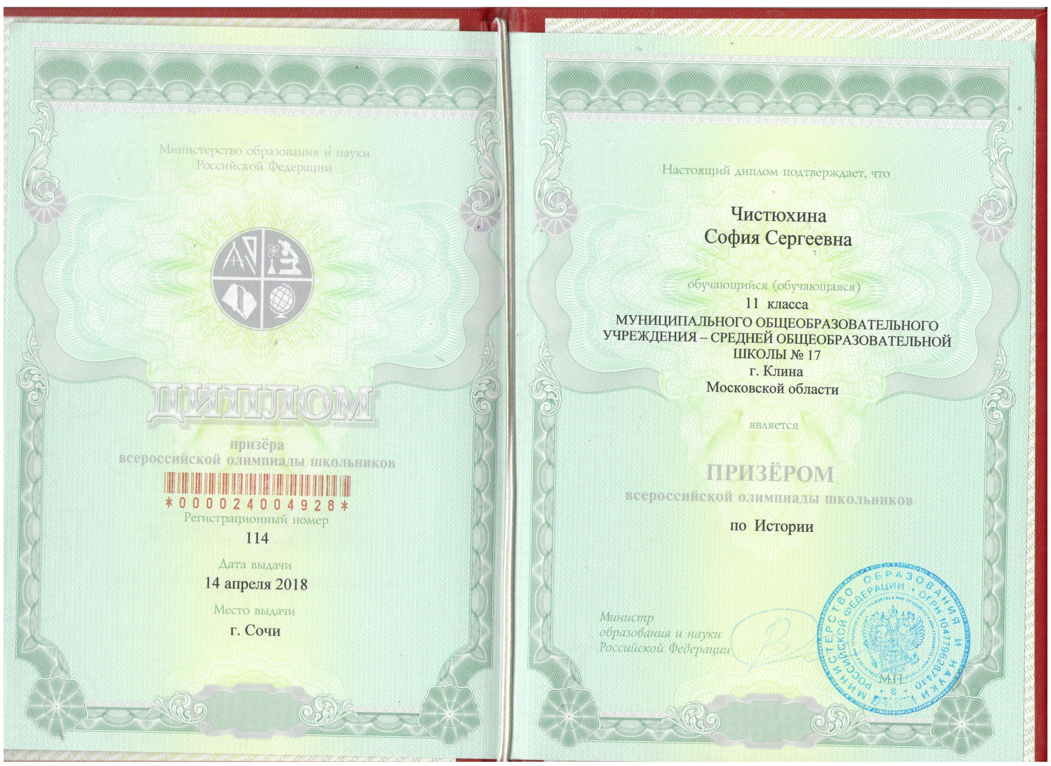 Диплом Чистюхина София