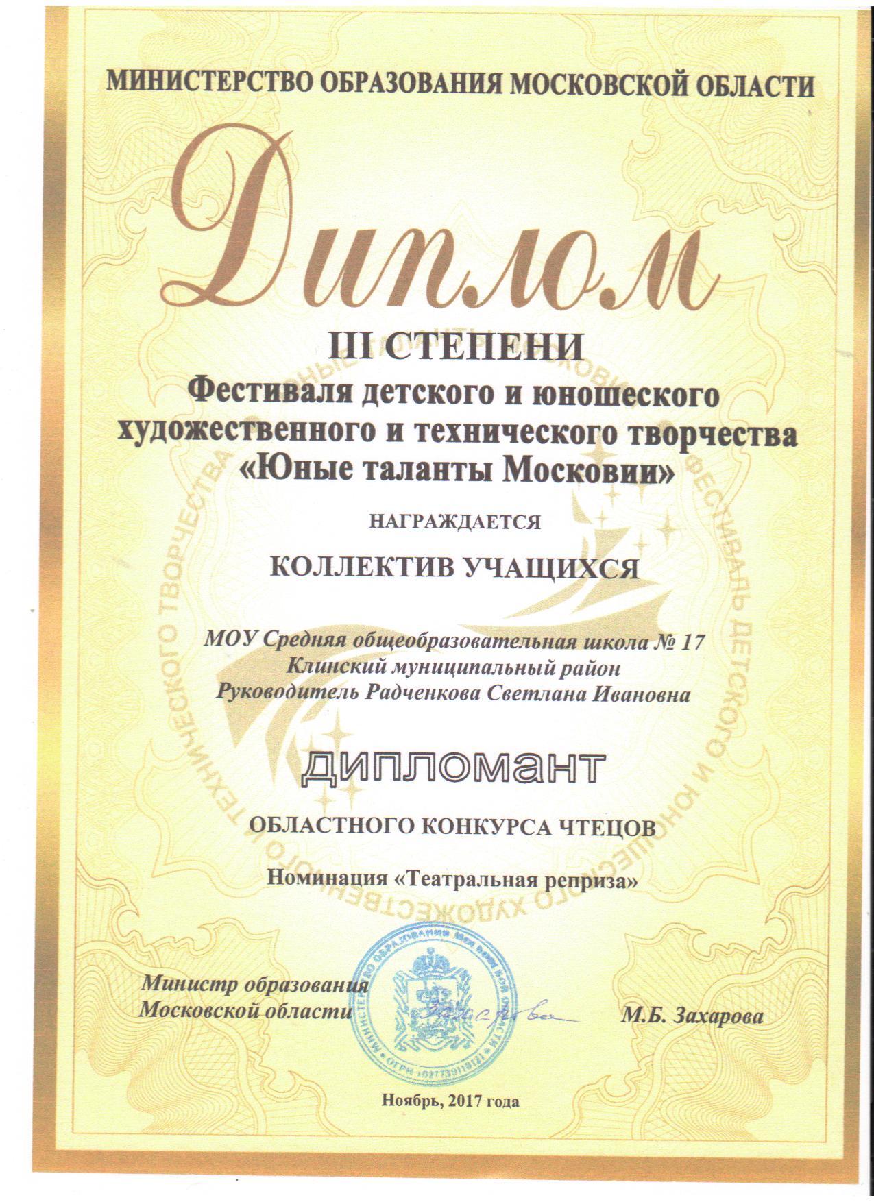диплом1 002