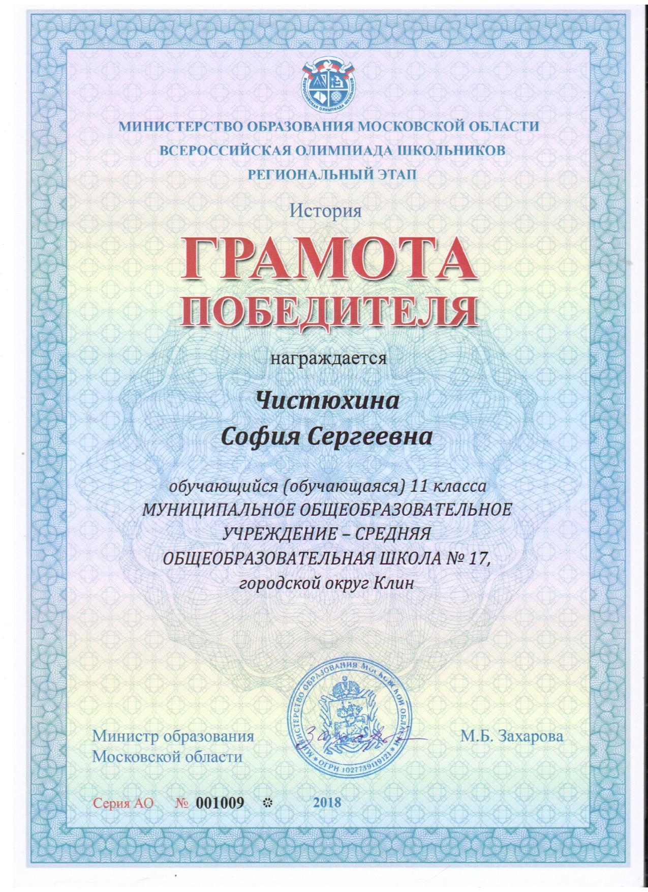 диплом1 003