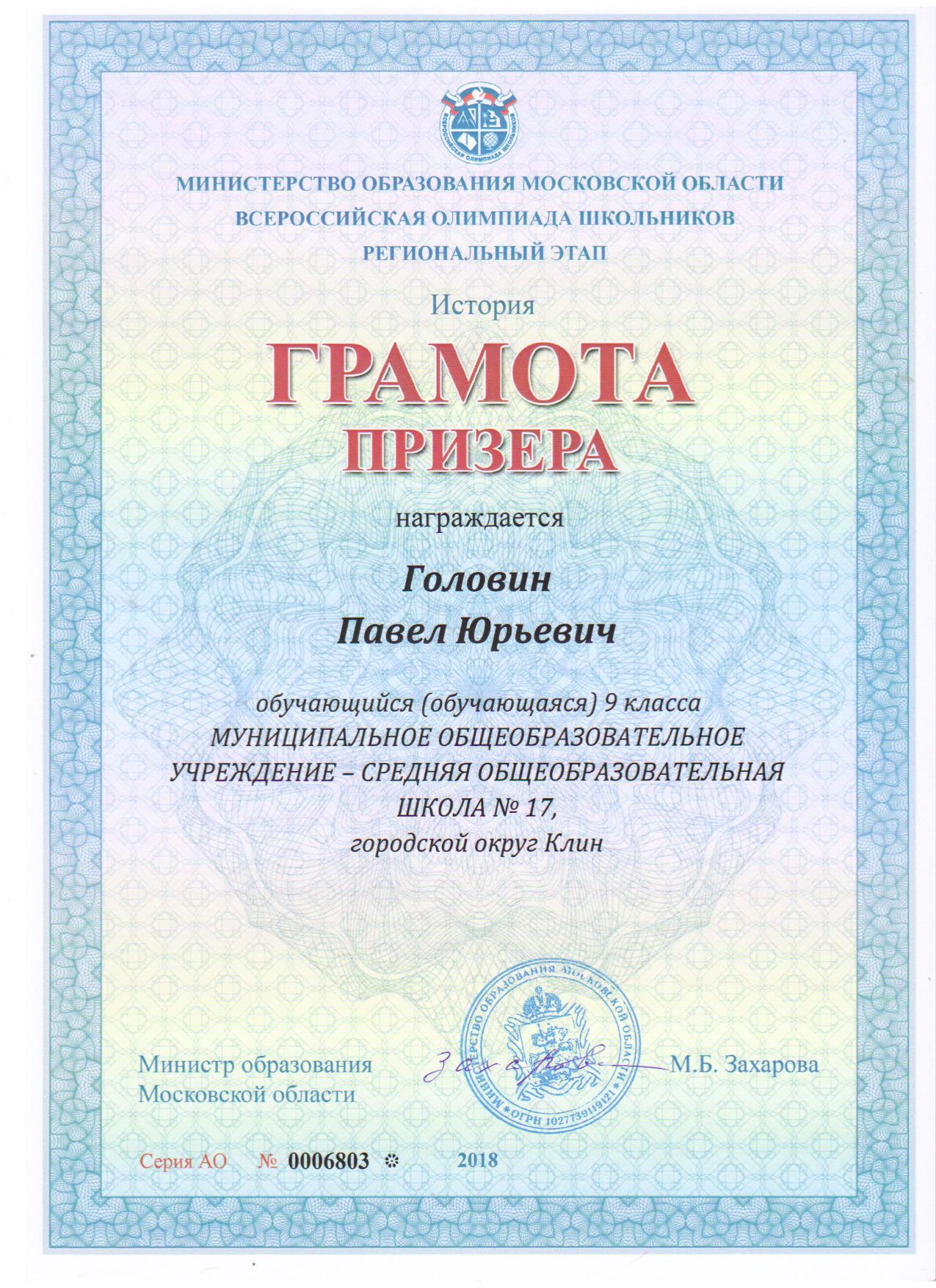 диплом1 004