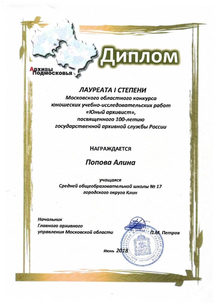 грамота Поповой Алины-001