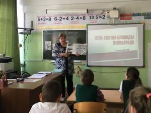 Перфилова ГБ классный час День снятия Блокады Ленинграда 4б