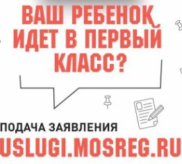 zayavlenie_v_shkolu