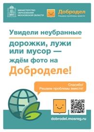 dobrodel_2_page-0001 (1)