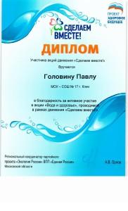 Диплом Головину П. за участие в акции Вода и здоровье