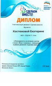 Диплом Костюковой Е. за участие в акции Вода и здоровье