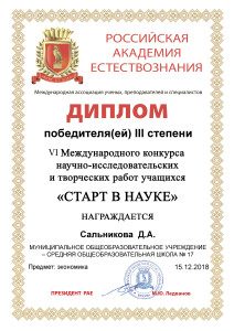 Старт в Науке Сальникова