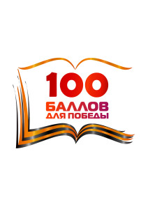 логотип 100