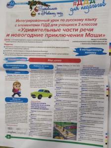 газета ПДД тема к уроку